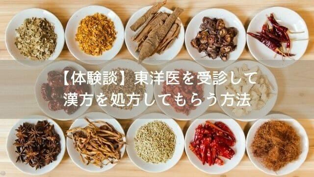 東洋医療を受診すると処方されるさまざまな漢方薬