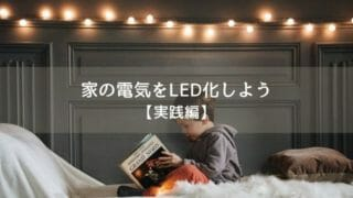 LED電気の部屋で読書する少年